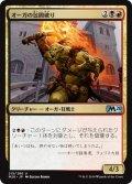 【JPN】オーガの包囲破り/Ogre Siegebreaker[MTG_M20_215U]
