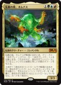 【JPN】乱動の座、オムナス/Omnath, Locus of the Roil[MTG_M20_216M]