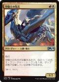 【JPN】空騎士の先兵/Skyknight Vanguard[MTG_M20_218U]