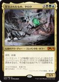 【JPN】冒涜されたもの、ヤロク/Yarok, the Desecrated[MTG_M20_220M]