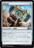 【JPN】巨像の鎚/Colossus Hammer[MTG_M20_223U]