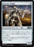 【JPN】ダイアモンドの騎士/Diamond Knight[MTG_M20_224U]