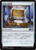 【JPN】占者の保管箱/Diviner's Lockbox[MTG_M20_225U]