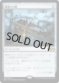 【JPN】墓掘りの檻/Grafdigger's Cage[MTG_M20_227R]