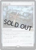 【JPN】★Foil★墓掘りの檻/Grafdigger's Cage[MTG_M20_227R]