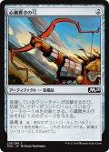 【JPN】心臓貫きの弓/Heart-Piercer Bow[MTG_M20_228C]