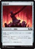 【JPN】匪賊の斧/Marauder's Axe[MTG_M20_231C]