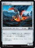 【JPN】隕石ゴーレム/Meteor Golem[MTG_M20_232U]