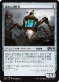 【JPN】遺跡の回収者/Salvager of Ruin[MTG_M20_237U]