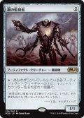 【JPN】鋼の監視者/Steel Overseer[MTG_M20_239R]
