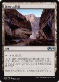 【JPN】★Foil★謎めいた洞窟/Cryptic Caves[MTG_M20_244U]