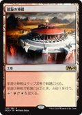 【JPN】★Foil★凱旋の神殿/Temple of Triumph[MTG_M20_257R]