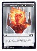 【紋章】目覚めた猛火、チャンドラ[MTG_M20_T011]