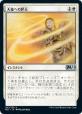 【JPN】天使への昇天/Angelic Ascension[MTG_M21_003U]