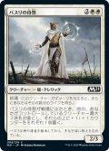 【JPN】バスリの侍祭/Basri's Acolyte[MTG_M21_008C]