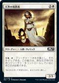 【JPN】天界の処罰者/Celestial Enforcer[MTG_M21_011C]