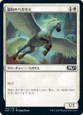 【JPN】協約のペガサス/Concordia Pegasus[MTG_M21_012C]
