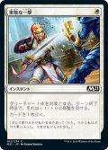 【JPN】★Foil★果敢な一撃/Defiant Strike[MTG_M21_015C]