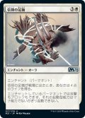 【JPN】信仰の足枷/Faith's Fetters[MTG_M21_017U]