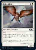 【JPN】強風の急襲者/Gale Swooper[MTG_M21_020C]