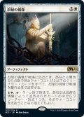 【JPN】忍耐の偶像/Idol of Endurance[MTG_M21_023R]