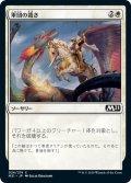 【JPN】軍団の裁き/Legion's Judgment[MTG_M21_024C]