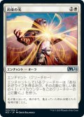 【JPN】約束の光/Light of Promise[MTG_M21_025U]