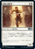【JPN】歴戦の神聖刃/Seasoned Hallowblade[MTG_M21_034U]