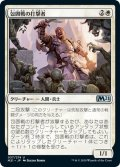 【JPN】★Foil★包囲戦の打撃者/Siege Striker[MTG_M21_037U]