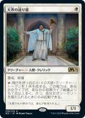 【JPN】天界の語り部/Speaker of the Heavens[MTG_M21_038R]
