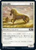 【JPN】勇敢な駿馬/Valorous Steed[MTG_M21_042C]