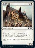 【JPN】護法の要塞/Warded Battlements[MTG_M21_044C]
