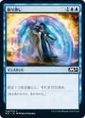 【JPN】取り消し/Cancel[MTG_M21_046C]