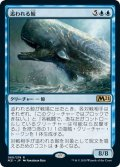 【JPN】追われる鯨/Pursued Whale[MTG_M21_060R]