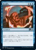 【JPN】巻き直し/Rewind[MTG_M21_063U]