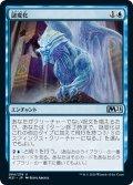 【JPN】謎変化/Riddleform[MTG_M21_064U]