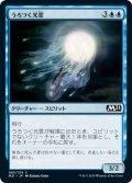 【JPN】うろつく光霊/Roaming Ghostlight[MTG_M21_065C]