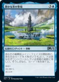 【JPN】静かな水の聖域/Sanctum of Calm Waters[MTG_M21_068U]