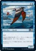 【JPN】潮掬い/Tide Skimmer[MTG_M21_079U]