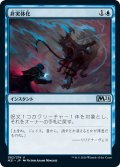 【JPN】非実体化/Unsubstantiate[MTG_M21_082U]