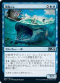 【JPN】波起こし/Waker of Waves[MTG_M21_084U]