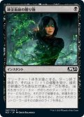【JPN】錬金術師の贈り物/Alchemist's Gift[MTG_M21_087C]