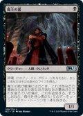 【JPN】魔王の器/Archfiend's Vessel[MTG_M21_088U]