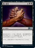 【JPN】悪い取引/Bad Deal[MTG_M21_089U]