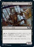 【JPN】★Foil★檻の中のゾンビ/Caged Zombie[MTG_M21_091C]