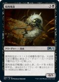 【JPN】屍肉地虫/Carrion Grub[MTG_M21_092U]