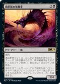 【JPN】頭巾様の荒廃牙/Hooded Blightfang[MTG_M21_104R]