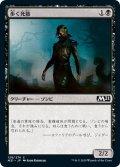 【JPN】★Foil★歩く死骸/Walking Corpse[MTG_M21_128C]