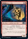 【JPN】★Foil★戦装飾のシャーマン/Battle-Rattle Shaman[MTG_M21_130U]