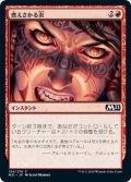 【JPN】燃えさかる炎/Burn Bright[MTG_M21_134C]